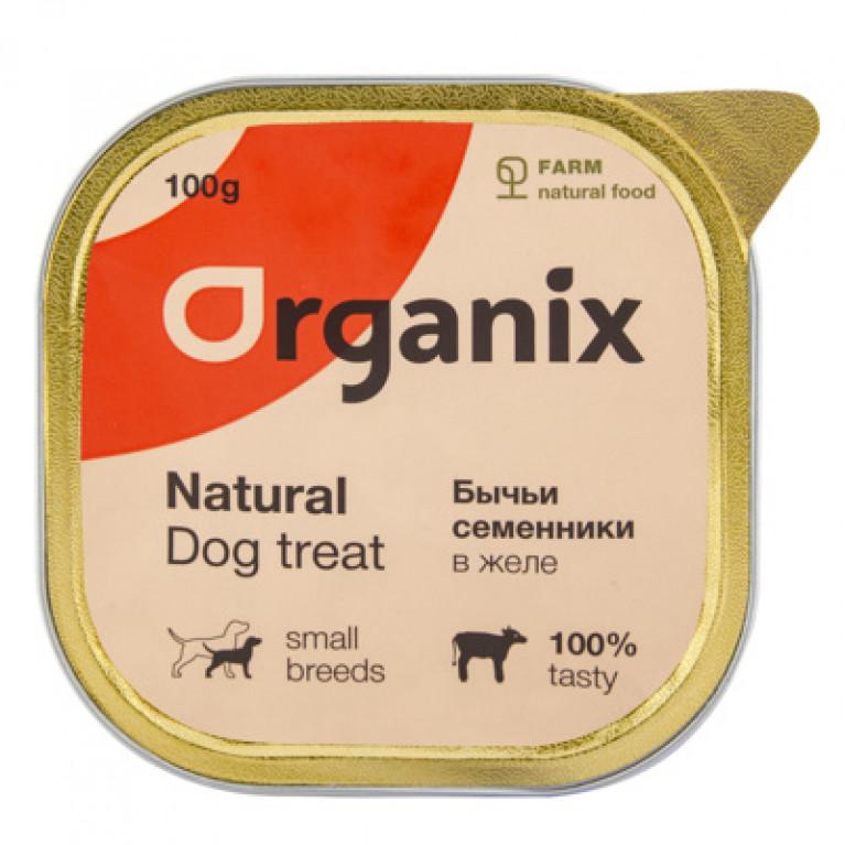 Organix влажное лакомство для собак бычьи семенники в желе, измельченные 100г
