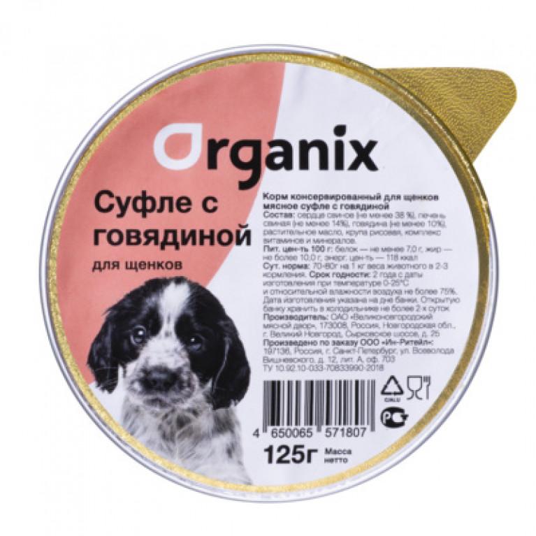 Organix мясное суфле для щенков с говядиной 125гр