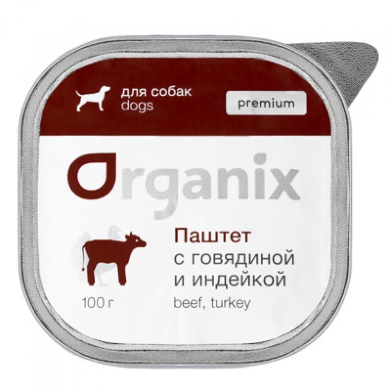 Organix премиум паштет с говядиной и индейкой для собак всех пород,