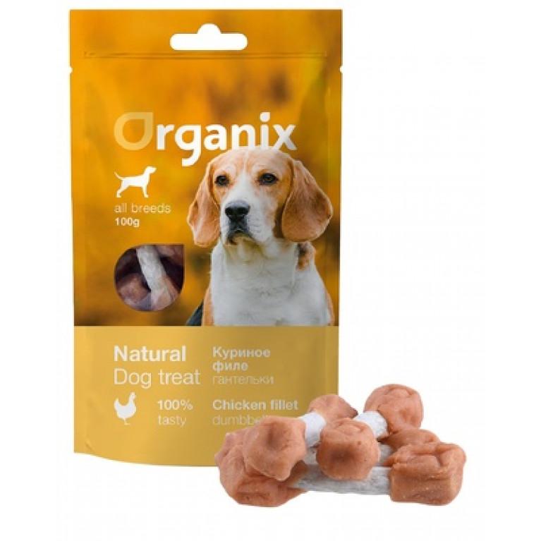 Organix Chicken fillet/ dumbbell Organix Лакомство для собак «Куриные гантельки» (100% мясо) 100г