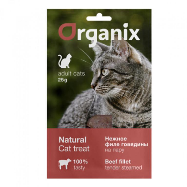 Organix Лакомство для кошек Нежное филе говядины приготовленное на пару 100% мясо 25 г