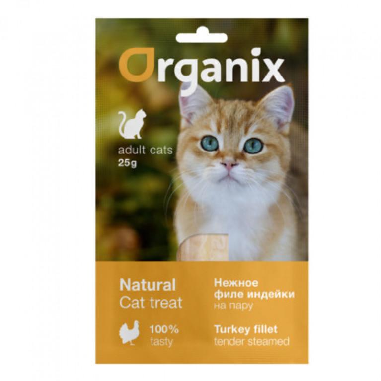 Organix Лакомство для кошек Нежное филе индейки приготовленное на пару 100% мясо 25 г
