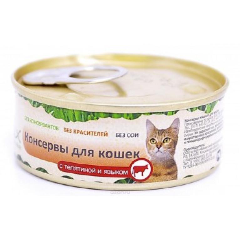 Organix консервы для кошек с ягненком