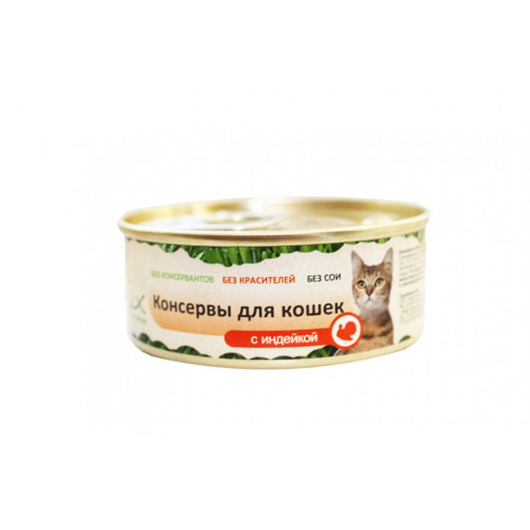 Organix консервы для кошек с индейкой