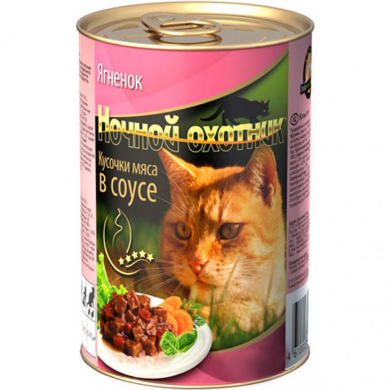 Ночной охотник Консервы для кошек (Ягненок кусочки в соусе ) 415 гр.