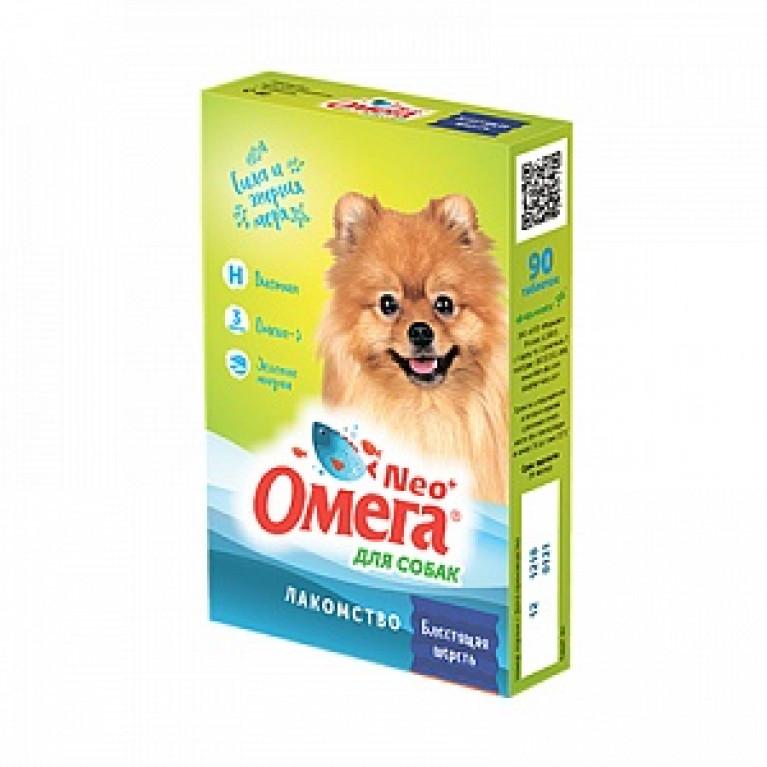 Омега Neo+ Лакомство Блестящая шерсть для собак с биотином (уп. 90 таб.)