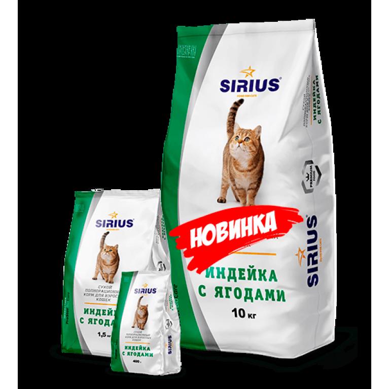 Sirius Сухой корм для кошек (индейка/ягоды)